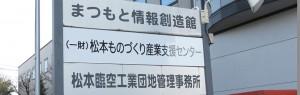 (一財)松本ものづくり産業支援センター