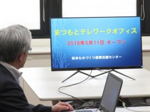 坪田理事長による開設操作