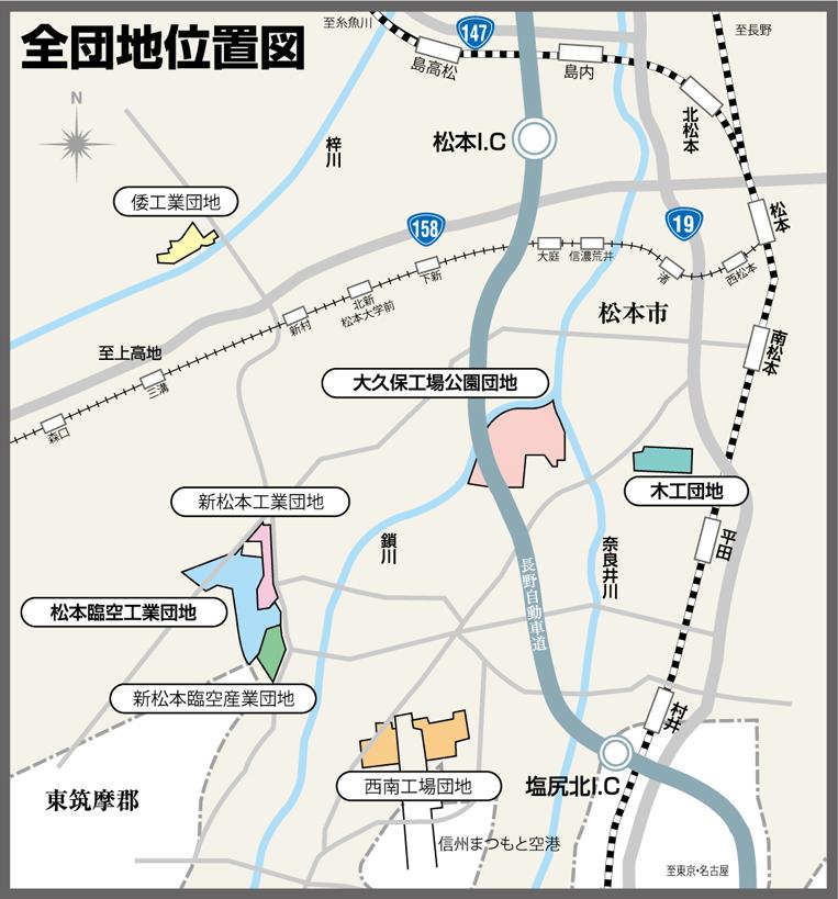 松本市の工業団地