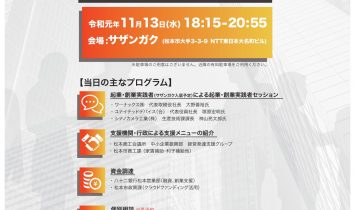 起業・創業支援イベント
