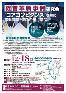 20191218 経営革新事例研究会