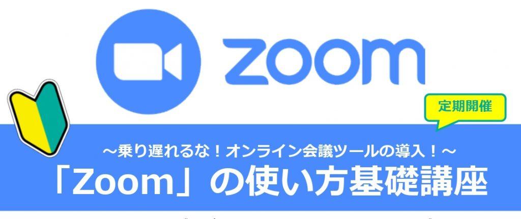 Zoomの使い方講座