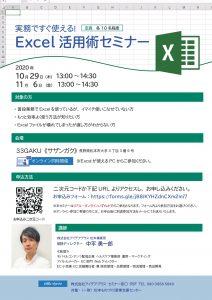 実務ですぐ使える!Excel活用術セミナー(2020/10/29、11/06)