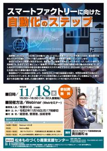 20201118_SmartFactory_seminar