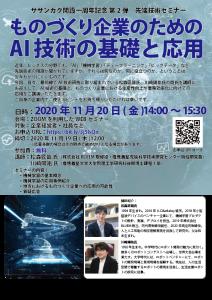 先端技術セミナー_AI技術の基礎と応用