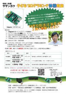 20201212_子どもプログラミング体験教室