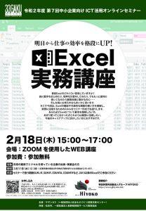 Excel実務講座