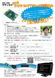 20210220_IchigoJamPrograming