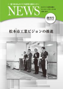 センターニュース 創刊号
