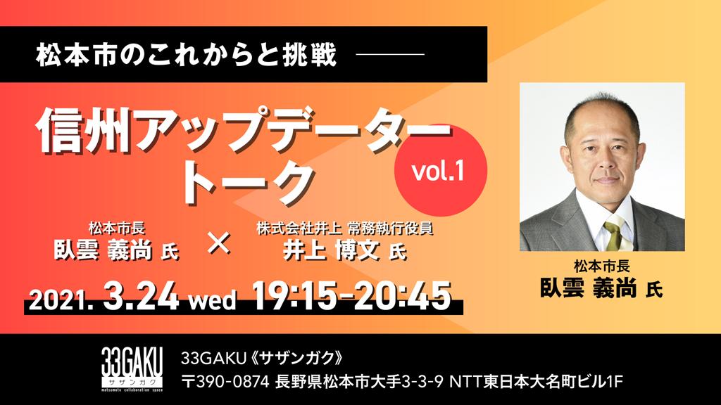 信州アップデータートーク Vol.1(2021/03/24)